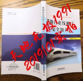 铁路营业线施工安全知识