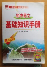初中语文基础知识手册