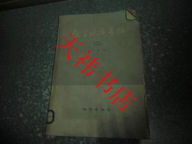 数学地质专辑(二)