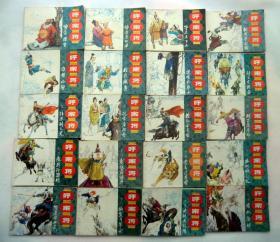 《 呼家将》(1-20本全套)1985年上海人民美术出版社  64开本连环画 全部1985年1版1印