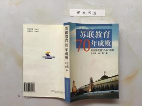 苏联教育70年成败(馆藏))