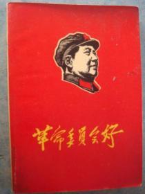 《革命委员会好》32开 压模本 第一机械工业部无产阶级革命派大联合委员会 私藏 书品如图