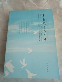 青岛民革六十年 : 1954—2014