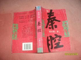 秦腔(一版一印,插图本)