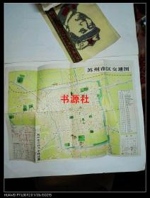 苏州市交通图1980年版