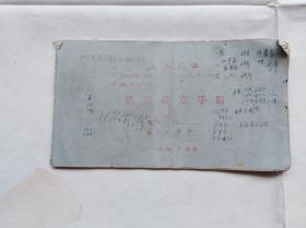 文革时期农村社会经济史料:社员往来手册、里面有社员往来、社员投资、实物预分等。封面带最高指示即毛泽东语录