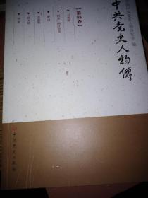 中共党史人物传(第88卷)