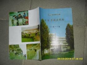 云南水利水电学校38年校庆纪念:59届-92届(85品16开32页1993年版)44904