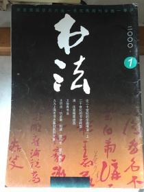 书法 月刊 2000年1、2、3、4、5、6 全6期 赠韭花帖彩页