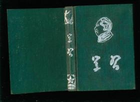 50年代中国百货公司江西省赣州采购供应站监制的笔记本:学习(32开漆布面精装)