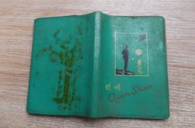 本子系列--前哨(塑料日记)