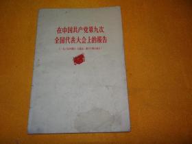 《在中国共产党第九次全国代表大会上的报告》1969年