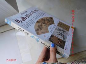 2014全球书画拍卖年鉴