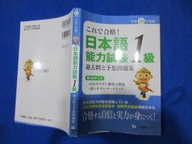 日语能力考试模拟题:1级 往年试题与模拟测试题集/日本原版/一桥书店编 /平成19年(2011)