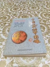 中国近代铜币图录2000-2002评级、标价(国内权威版本)