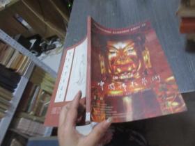 中国佛教艺术  第二辑  库2