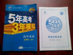 5年高考3年模拟高中英语,高中英语必修1,高中英语辅导,有答案或解析,13