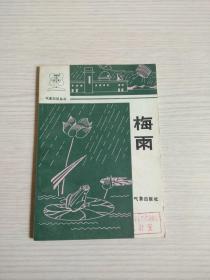 梅雨(气象知识丛书)