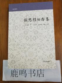 张忠烈公存集(山右丛书)