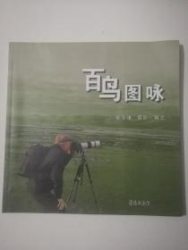 百鸟图咏(作者签名本)