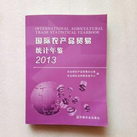 国际农产品贸易统计年鉴2013(正版、现货、品好)