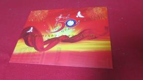 兰州市第四十九中学【兰飞中学】建校50周年及综合楼落成庆典  含邮票纪念封【面值15.6】