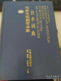 电影电视磁带录象技术词典(精)