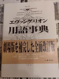 日本原版 新世纪 EVA  エヴァンゲリオン用语事典 付书腰 2版3刷