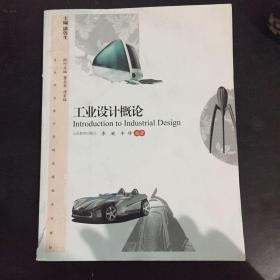 工业设计概论(高等院校美术与设计类专业精品课程系列教材)
