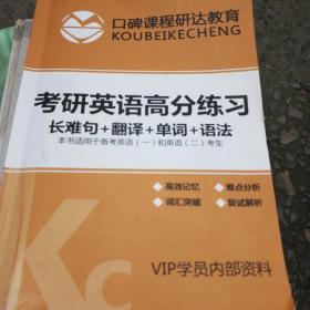 考研英语高分练习。长难句十翻译十单词十语法