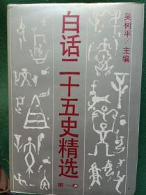 白话二十五史精选(全四卷)包邮
