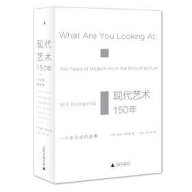 正版 现代艺术150年 一个未完成的故事 理想国艺术书籍现代艺术艺术史现代艺术150年 中外西方中国美术史艺术传记 艺术哲学书 正版