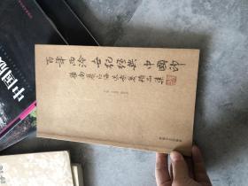 百年西泠 世纪经典 中国印(华南赛区海选参赛精品集