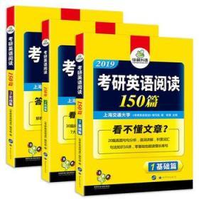 2020华研考研英语阅读150篇 共3册 考研英语一阅读理解专项训练 搭真题词汇翻译语法完型填空写作作文硕士研究生适用书 正版包邮