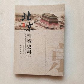 北京档案史料 2017年第1期(正版、现货、品好)