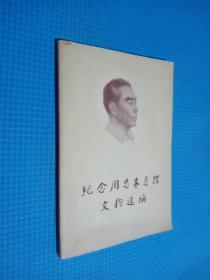 纪念周恩来总理文物选编