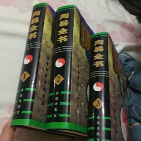 周易全书(全3册)