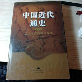 中国近代通史(第四卷):从戊戌维新到义和团