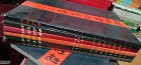 中国碑刻书法丛书(全6册)