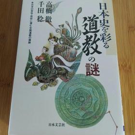 日本史道教之谜  七福神  金刚权现