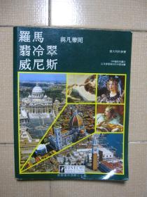 罗马.翡冷翠.威尼斯与凡蒂冈:中文版(意大利的三宝,280幅彩色图片以及参个城市的市区地图)