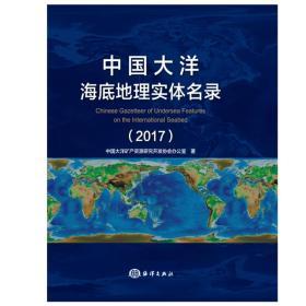 中国大洋海底地理实体名录(2017)