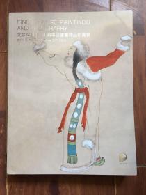 北京保利第48期中国书画精品拍卖
