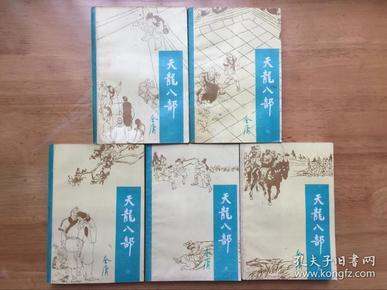 天龙八部(1-5)