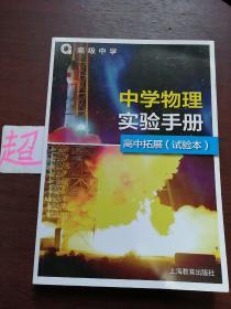 中学物理实验手册 高中拓展(试验本)