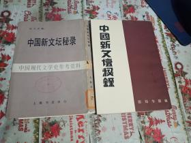 中国新文坛秘录【品相好 书皮品相不好】有一点水印,见图