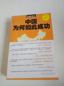 中国为何如此成功:引领中国走向成功的高层重大决策纪实(1978-2008)