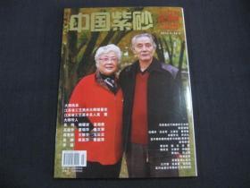 中国紫砂(2010年第3、4合刊)总11期