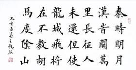 【保真】田蕴章弟子、国展金奖获得者王锡波欧楷精品:王昌龄《出塞二首》其一