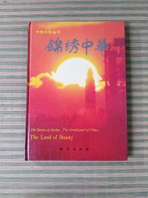 中华大地丛书:锦绣中华(硬精装16开1988年1版1印)